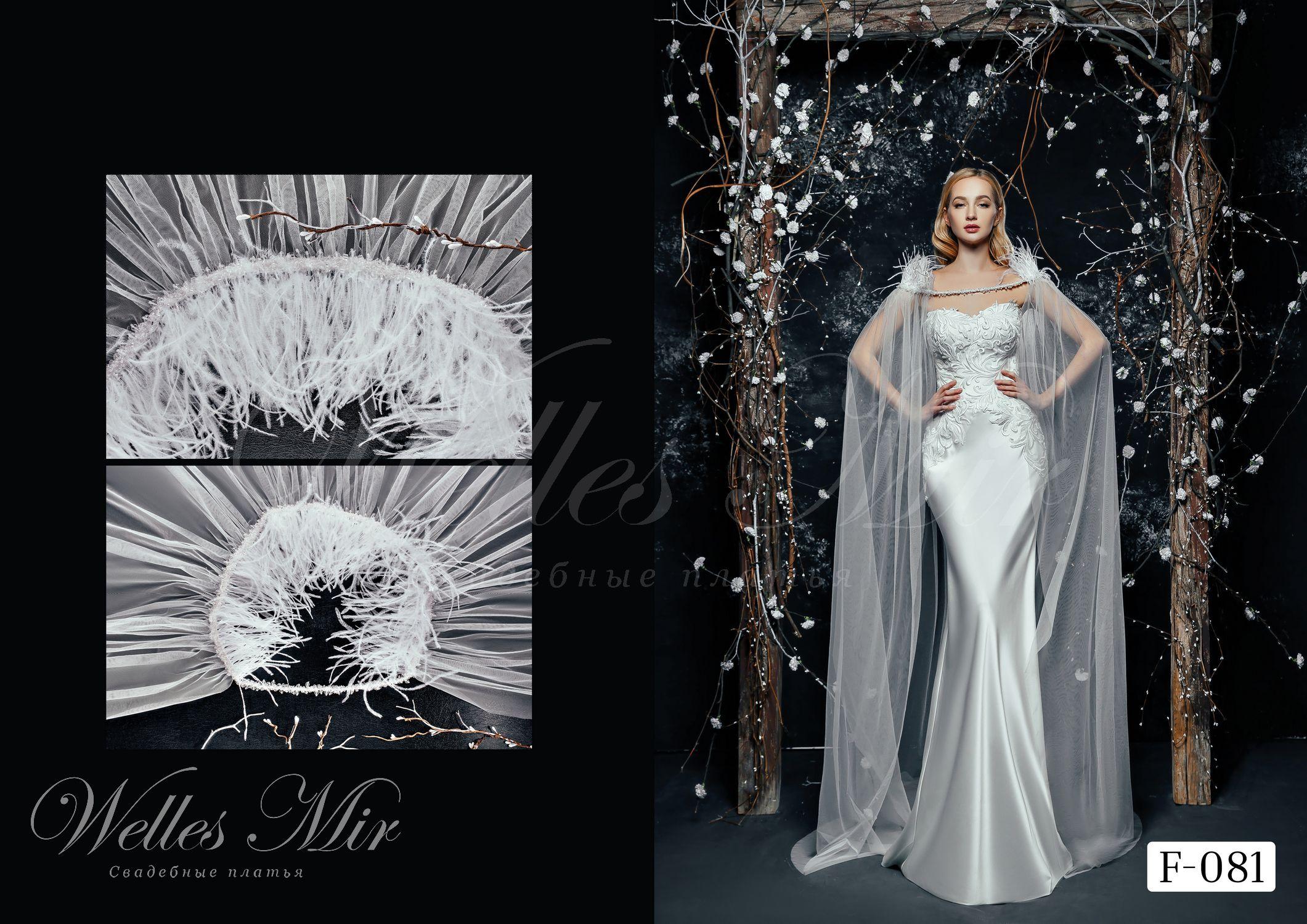 Фаты Shine Veils 2019 - F-081