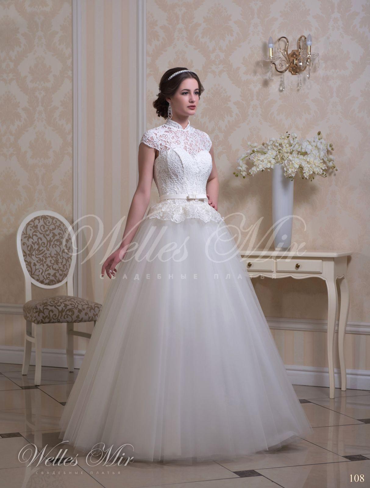 Свадебные платья Charming Elegance - 108