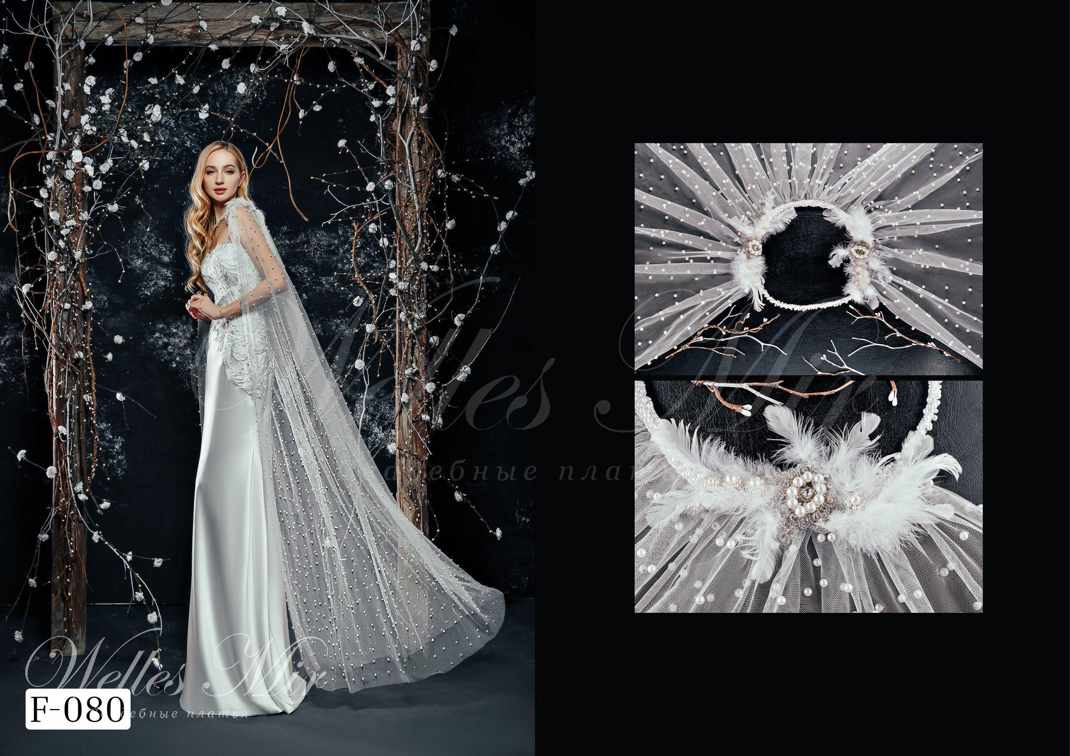 Фаты Shine Veils 2019 - F-080